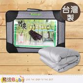 《魔法Baby》台灣製造竹炭養生被(0)