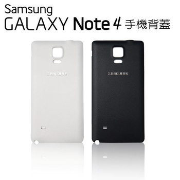 SAMSUNG Galaxy Note4 N9100 N910U 原廠電池蓋 電池蓋 原廠背蓋 後蓋 外殼(黑色)