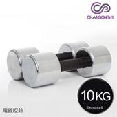 《強生 CHANSON》10KG電鍍啞鈴(1組兩入)
