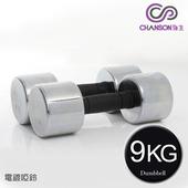 《強生 CHANSON》9KG電鍍啞鈴(1組兩入)