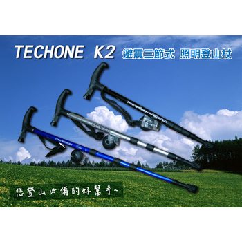 TECHONE K2 鋁合金指南針帶燈 登山杖