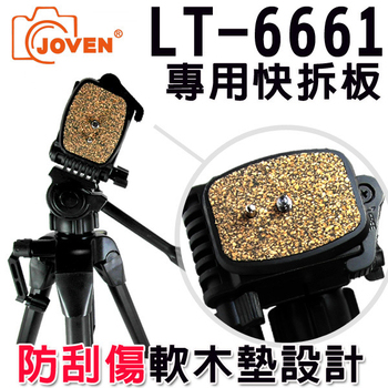 JOVEN LT-6661 三段式三腳架 專用快拆板 防刮軟木墊設計 (舊款LF-4161改良版)(LT6661專用)