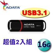 《2入組 ADATA 威剛》DashDrive UV150 USB3.1 隨身碟 瑪瑙黑 -16G