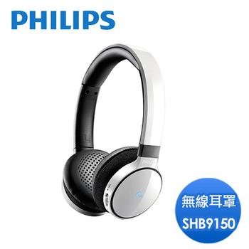 PHILIPS 飛利浦 無線藍芽耳罩耳機式SHB9150(鋼琴白)