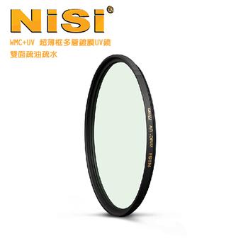 NISI 耐司 WMC+ 43mm UV超薄框多層鍍膜UV鏡(雙面疏油疏水)
