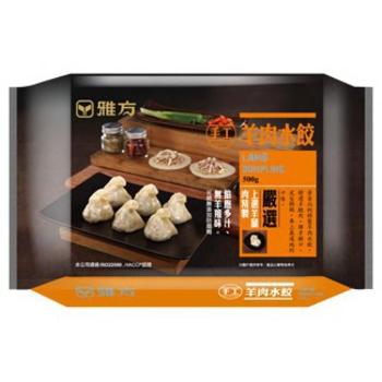 雅方 手工羊肉水餃(500g*(20粒))