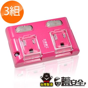太星電工 蓋安全彩色3P二開二插分接式插座(AE327-蜜桃紅(3入))
