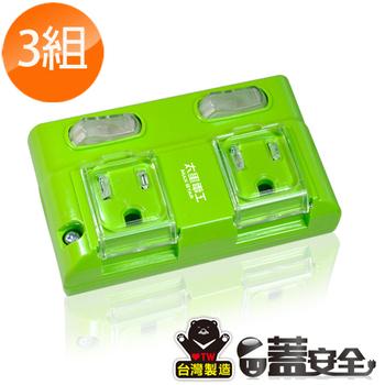 太星電工 蓋安全彩色3P二開二插分接式插座(AE327-鮮果綠(3入))