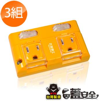 太星電工 蓋安全彩色3P二開二插分接式插座(AE327-陽光橙(3入))