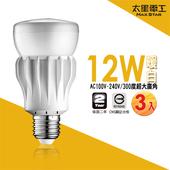 《太星電工》大廣角LED燈泡12W(3入)(A512L*3-暖白光)