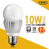 《太星電工》大廣角LED燈泡10W(12入)(A510L*12-暖白光)
