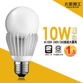 太星電工 大廣角LED燈泡10W(1入)(A510L-暖白光)