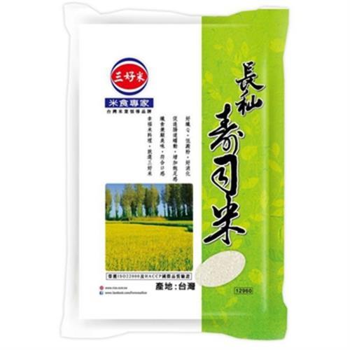 三好 長秈壽司米(3kg/包)