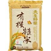 《天生好米》有機糙米(1.8kg/包)