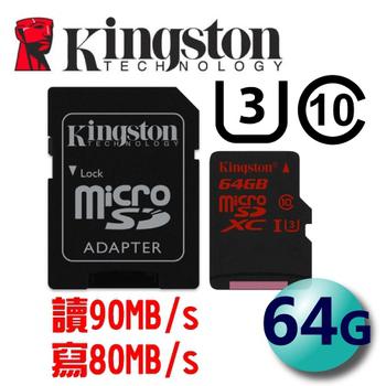 金士頓 Kingston 64G UHS-I U3 C10 microSDXC 讀90MB/s寫80MB/s 記憶卡