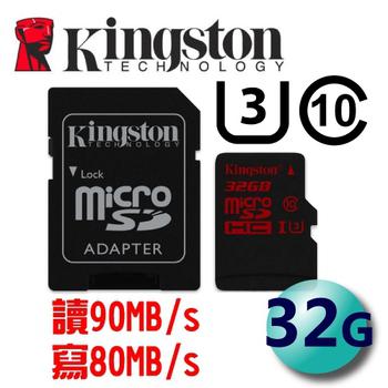 金士頓 Kingston 32G UHS-I U3 C10 microSDHC 讀90MB/s寫80MB/s 記憶卡 -贈8片裝記憶卡盒