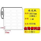 《台灣便利店》(小軸心)珠光貼紙(30X15mm)(8333張) (適用:TTP-244/TTP-345/TTP-247/T4e/T4)