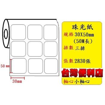 《台灣便利店》(小軸心)珠光貼紙(30X50mm)(2830張) (適用:TTP-244/TTP-345/TTP-247/T4e/T4)