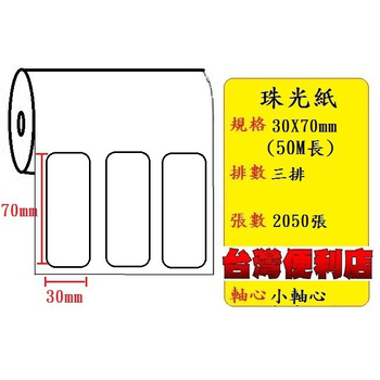 《台灣便利店》(小軸心)珠光貼紙(30X70mm)(2050張) (適用:TTP-244/TTP-345/TTP-247/T4e/T4)