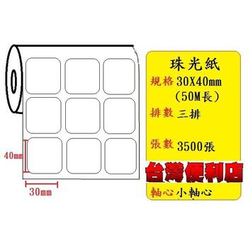 《台灣便利店》(小軸心)珠光貼紙(30X40mm)(3488張) (適用:TTP-244/TTP-345/TTP-247/T4e/T4)