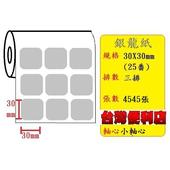 《台灣便利店》(小軸心)反銀龍貼紙(30X30mm)(4545張) (適用:TTP-244/TTP-345/TTP-247/T4e/T4)