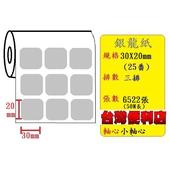 《台灣便利店》(小軸心)反銀龍貼紙(30X20mm)(6522張) (適用:TTP-244/TTP-345/TTP-247/T4e/T4)