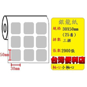 《台灣便利店》(小軸心)反銀龍貼紙(30X50mm)(2900張) (適用:TTP-244/TTP-345/TTP-247/T4e/T4)