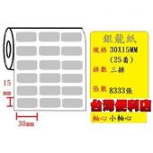 《台灣便利店》(小軸心)反銀龍貼紙(30X15mm)(8333張) (適用:TTP-244/TTP-345/TTP-247/T4e/T4)