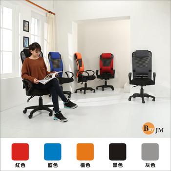 《BuyJM》伊森3D專利坐墊多功能高背辦公椅(黑色)