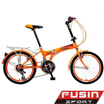《FUSIN》B108 20吋24速 後貨架搭配擋泥板折疊車(經典6配色)(橘)