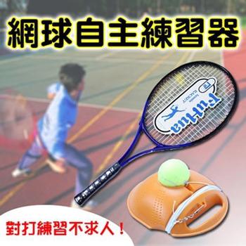 網球自主練習器 限量搶購中