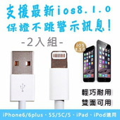 iPhone5 Lighting 新版USB傳輸線(2入)