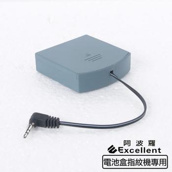 《阿波羅 Excellent》e世紀電子保險箱_專用電池盒(指紋機專用)