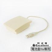 《阿波羅 Excellent》e世紀電子保險箱_專用電池盒(RM型專用)