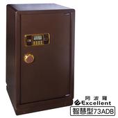 《阿波羅 Excellent》e世紀電子保險箱_智慧型73ADB