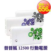《Hi-WELL》PB-V13 普普風 12500 行動電源(1入)