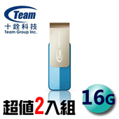 《TEAM 十銓》Color Series C143 USB3.0 旋轉隨身碟 16G -2入組