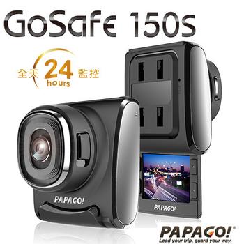 PAPAGO GoSafe 150S SONY鏡頭行車記錄器加贈8G卡