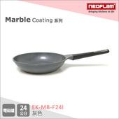 《韓國NEOFLAM》大理石系列 24cm陶瓷不沾平底鍋(電磁)(EK-MB-F24I灰色)