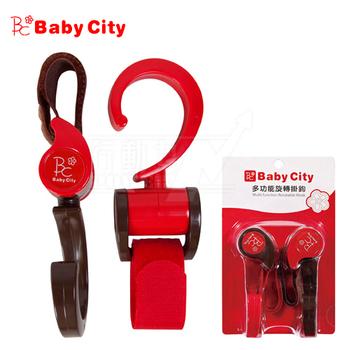 娃娃城BabyCity 多功能旋轉掛勾(推車用)