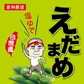 《富琳嚴選》外銷日本枝豆桑鹽味毛豆(1入)-滿10包免運(200g/包)