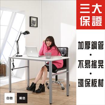 《BuyJM》環保低甲醛彷馬鞍皮面120公分穩重型工作桌/電腦桌二色可選/附線孔蓋(黑色)