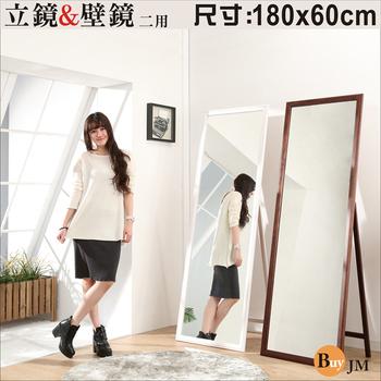 《BuyJM》實木超大造型二用穿衣鏡/立鏡/壁鏡(白色)