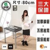 《BuyJM》環保低甲醛彷馬鞍皮面80公分穩重型工作桌/電腦桌二色可選(黑色)