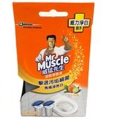 《威猛先生》潔廁清香凍補充管-活力柑橘(38g*2)