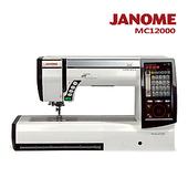 《日本車樂美JANOME》電腦型刺繡縫紉機MC12000(MC12000)