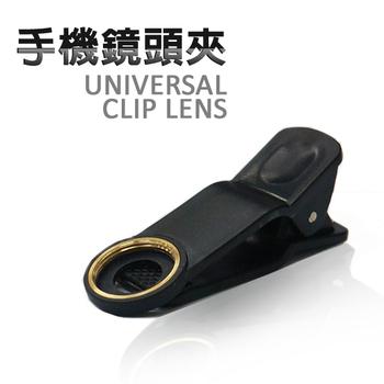 3合1手機鏡頭夾 替換式 鏡頭夾(黑色金邊)