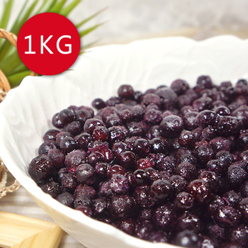 幸美生技 加拿大進口速凍野生藍莓(野生藍莓1公斤)