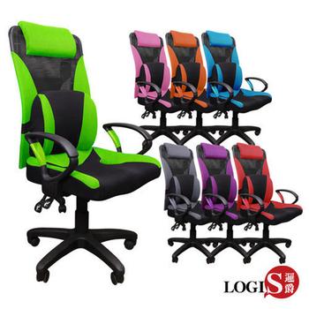 LOGIS 進擊新型專利坐墊椅/辦公椅/電腦椅(綠)
