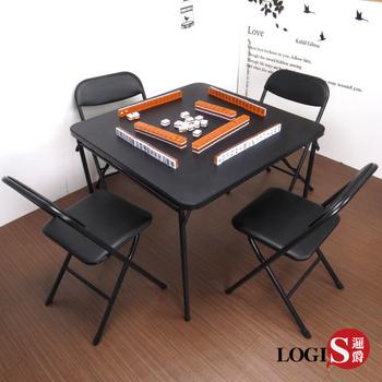 LOGIS ?歡一方桌4椅組麻將桌/餐桌椅/折合桌(黑一桌4椅)